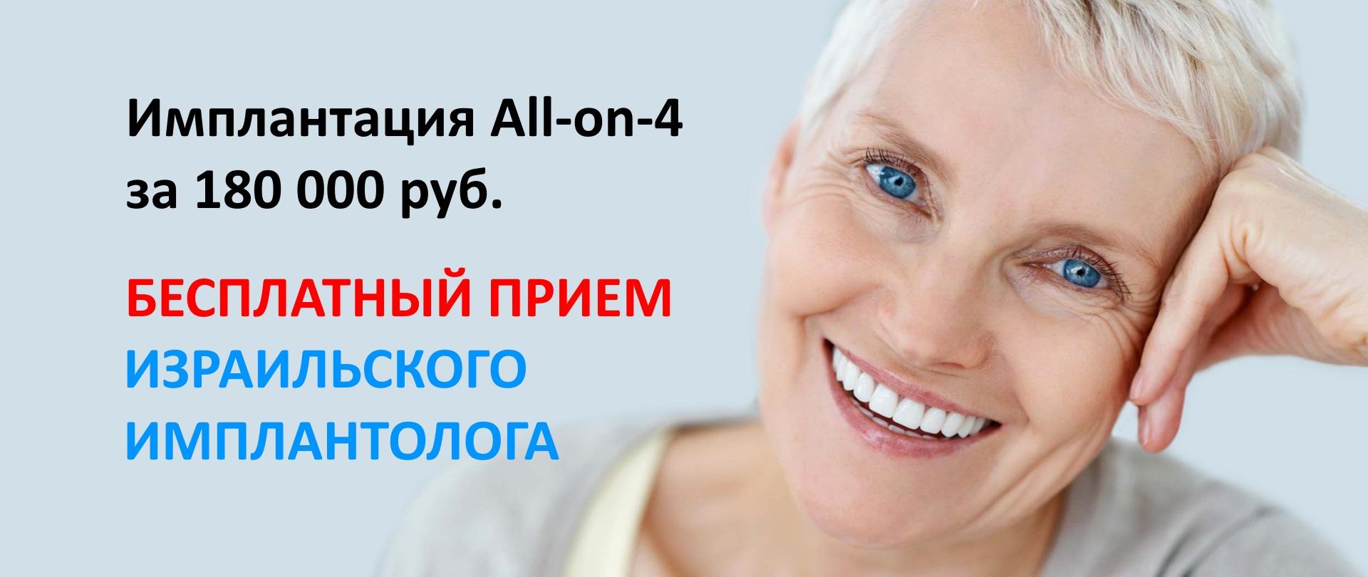 Имплантация челюсти All-on-4